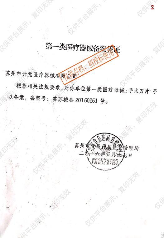 金钟 手术刀片 J0B070(22#,10片/包,10包/盒)注册证