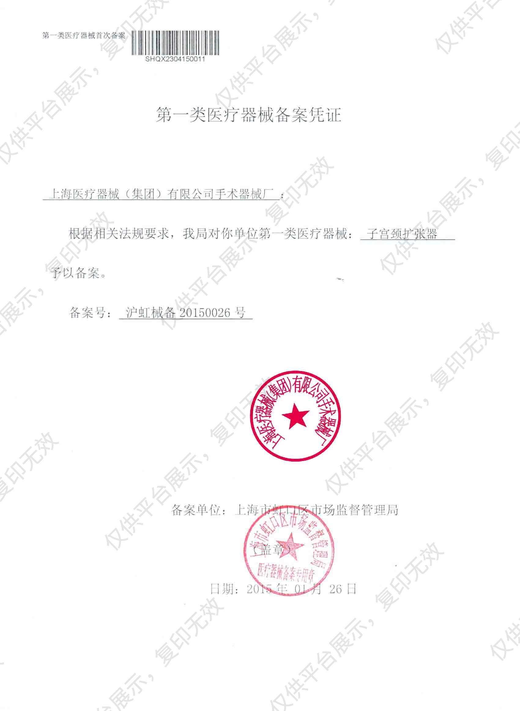 金钟 子宫颈扩张器 F0R190(圆头11.5)注册证