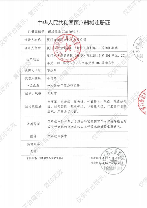 康勃(Compower) 简易呼吸器 Y-3# PVC 成人 套装 (1套)注册证