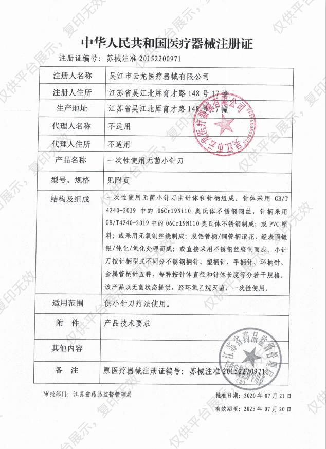 云龙 一次性使用无菌小针刀 铝柄 0.70×80(100支/盒)注册证
