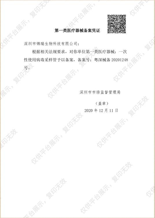 锦瑞Genrui 一次性使用病毒采样管 SV-01灭活型五混一20人份注册证