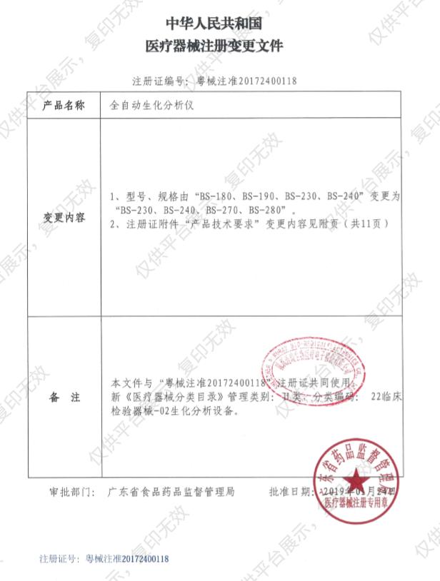 迈瑞Mindray 全自动生化分析仪 BS-280(封闭标配)注册证