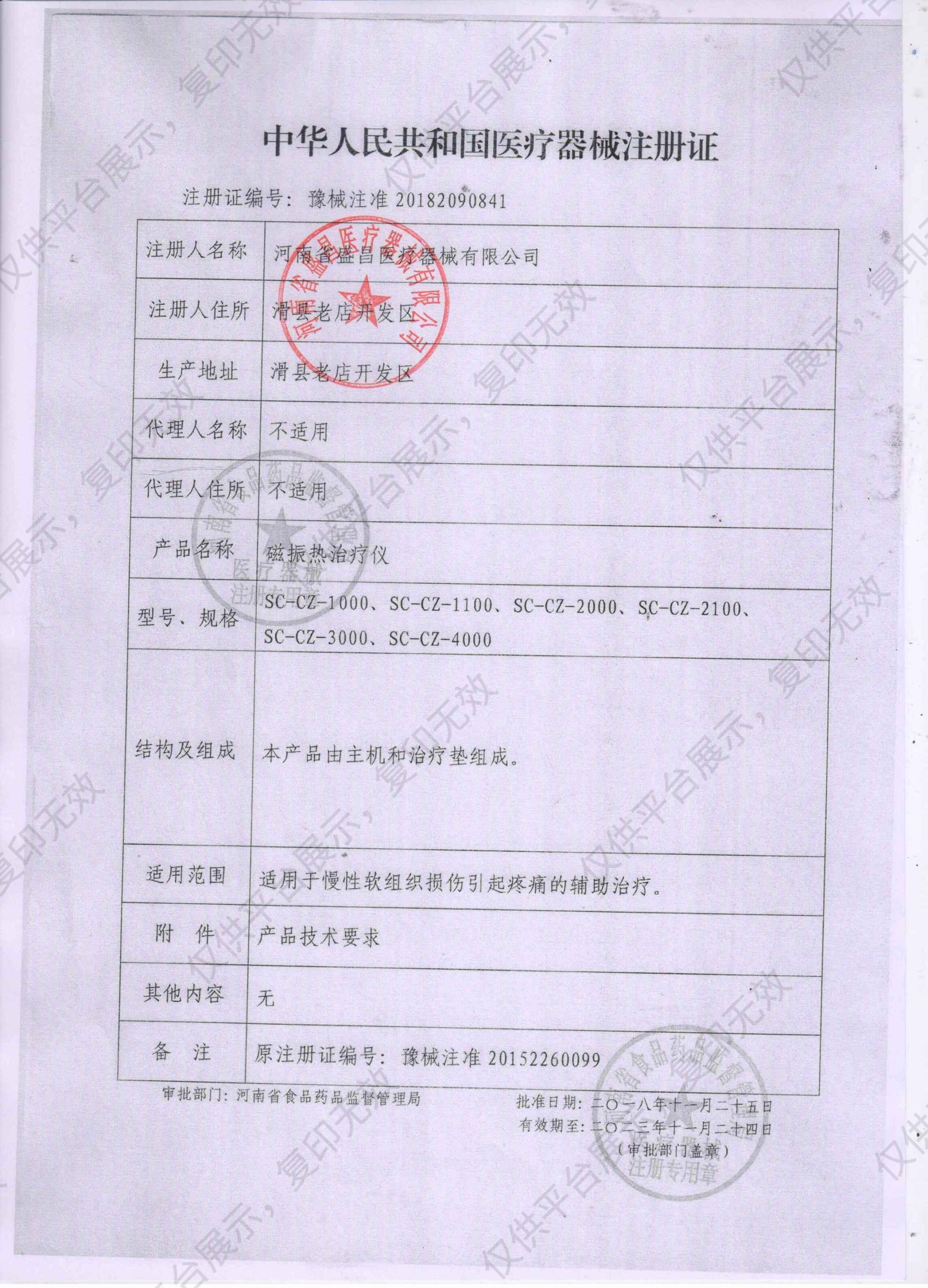 盛昌 磁振热治疗仪 SC-CZ-4000注册证