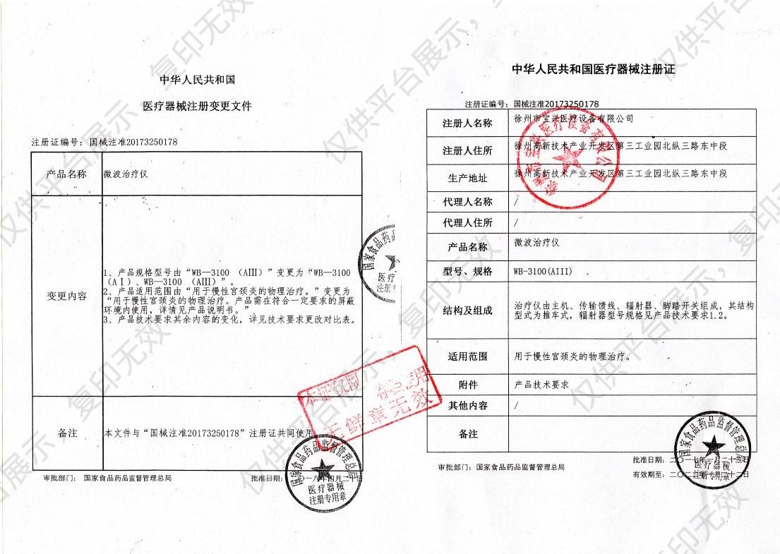 宝兴 微波治疗仪 WB-3100(AIII)台式注册证