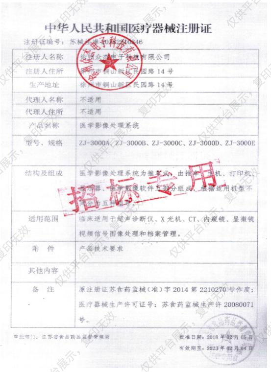 众杰 医学影像处理系统(白带分析仪) ZJ-3000E注册证