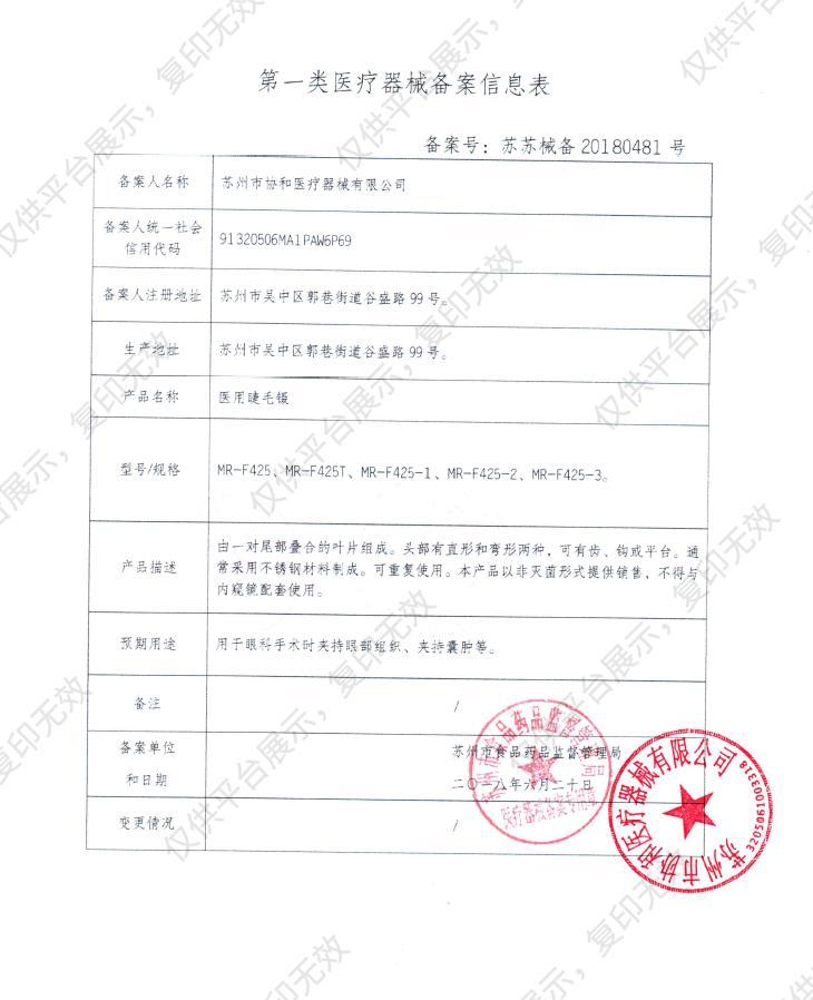 协和 医用睫毛镊 MR-F425注册证