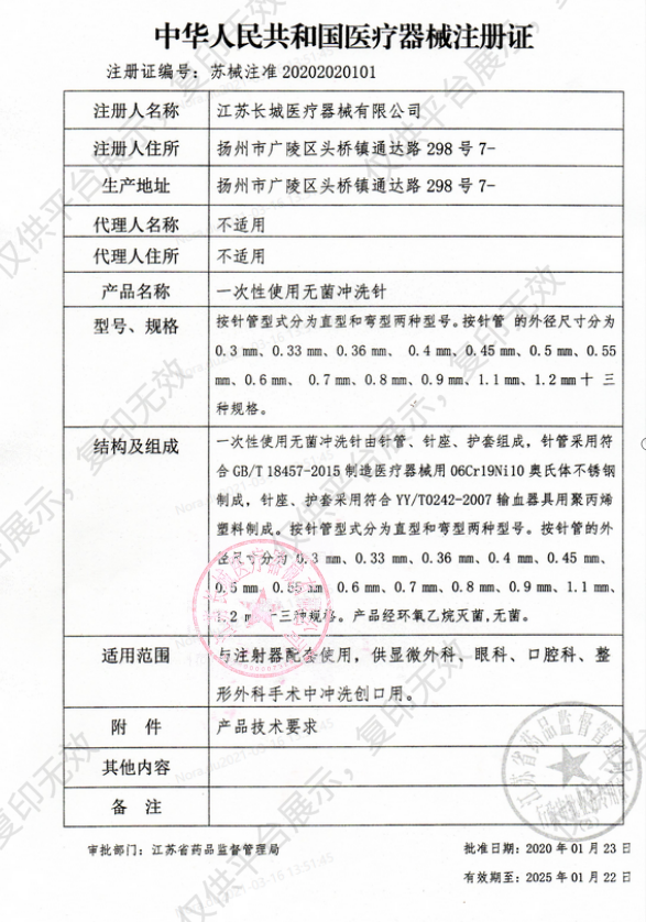 医丽莎白 一次性使用无菌冲洗针 25G 0.5x38mm (50支/盒)注册证