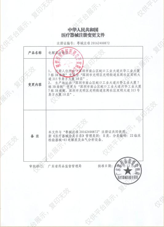 希莱恒 半自动电解质分析仪 IMS-972 K型(含盘)注册证