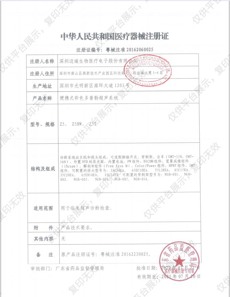 迈瑞Mindray 便携式全数字彩超 Z5BW注册证