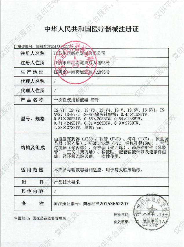 康叶达 一次性使用输液器 带针 0.64×23 SBTW 袋装 (25支)注册证