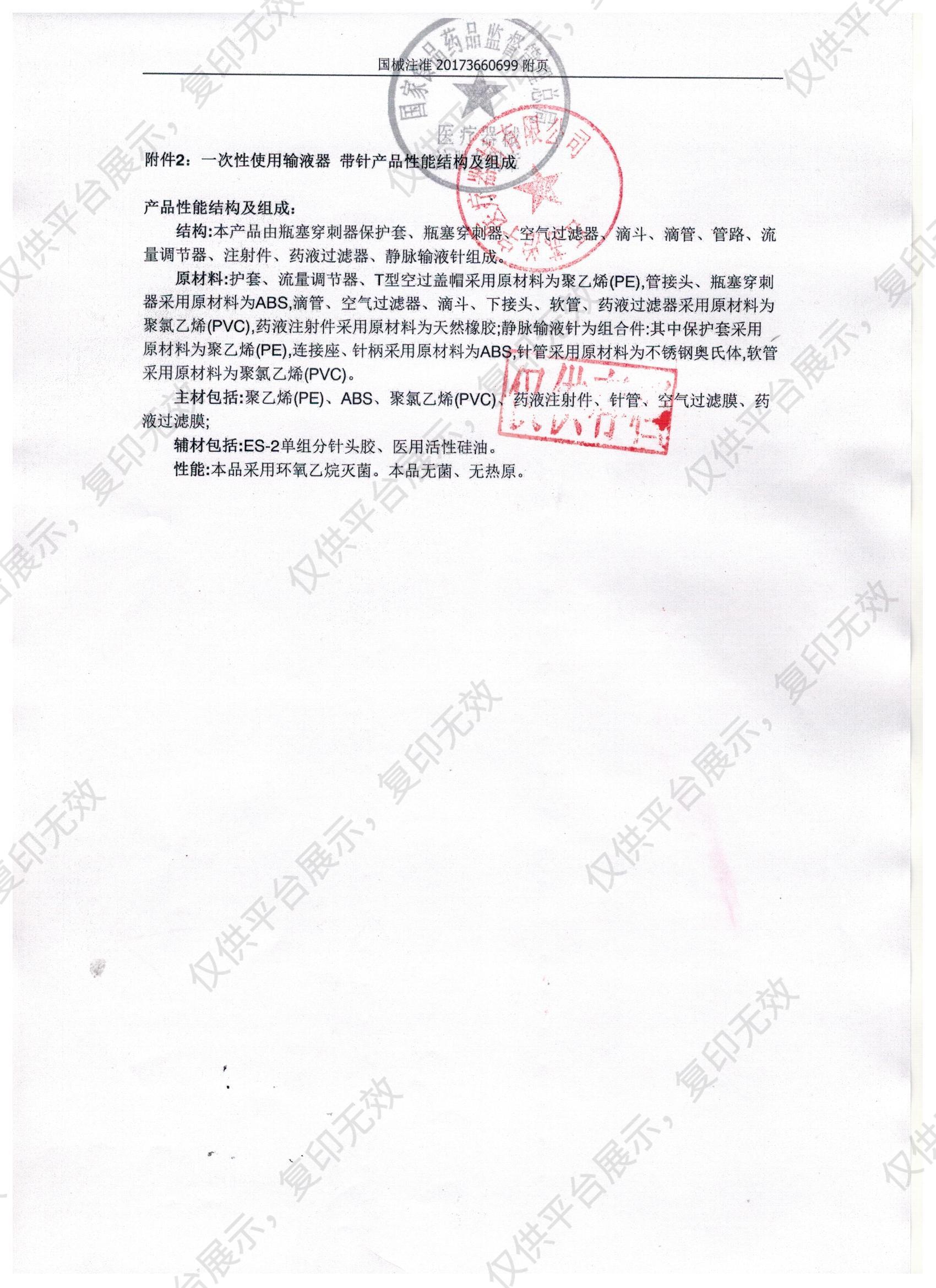 治宇 一次性使用输液器 0.55mm×20mm 整箱(500支/箱)注册证