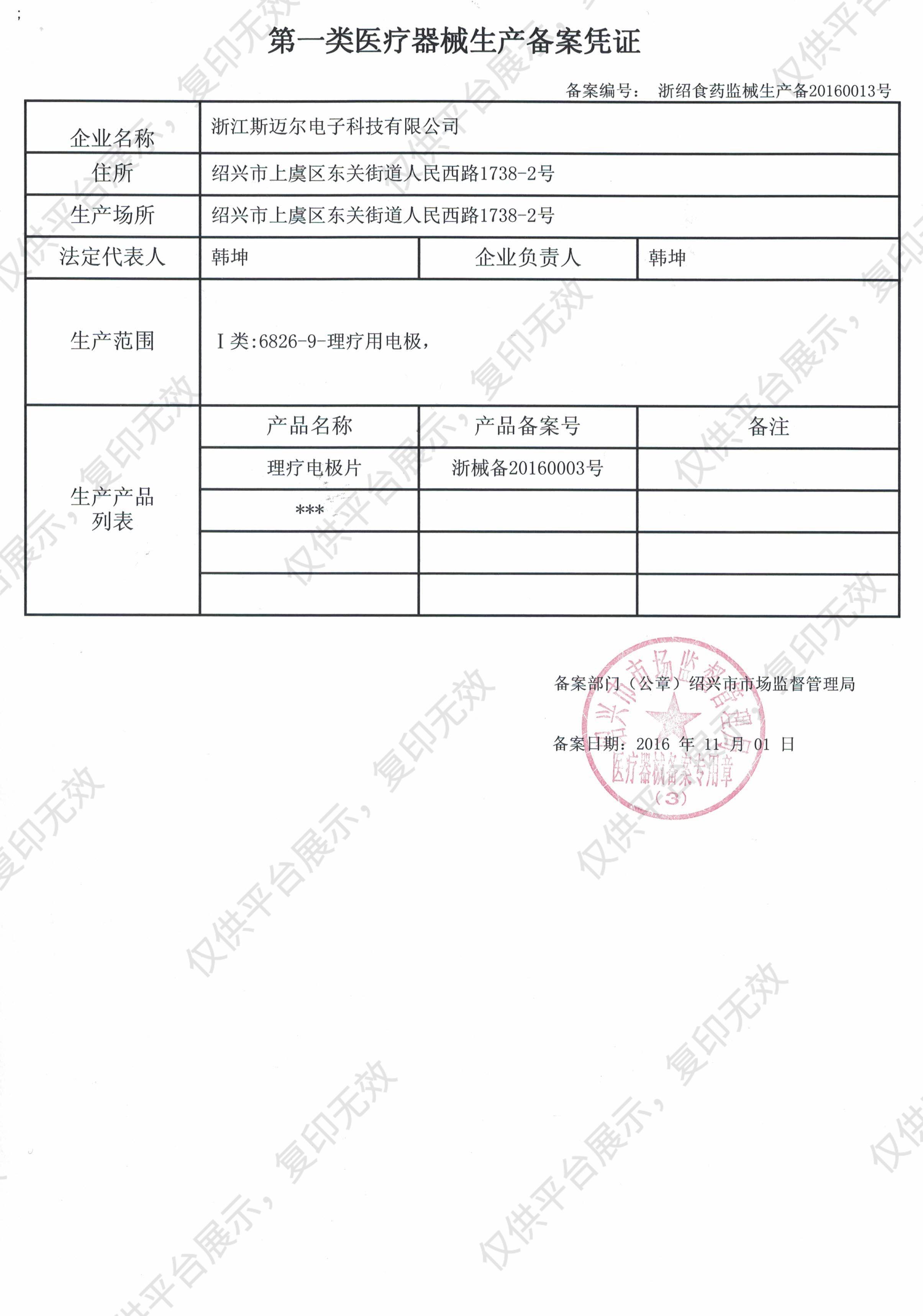 斯迈尔 理疗电极片4040 2.5接口 含药(2000片/箱)注册证