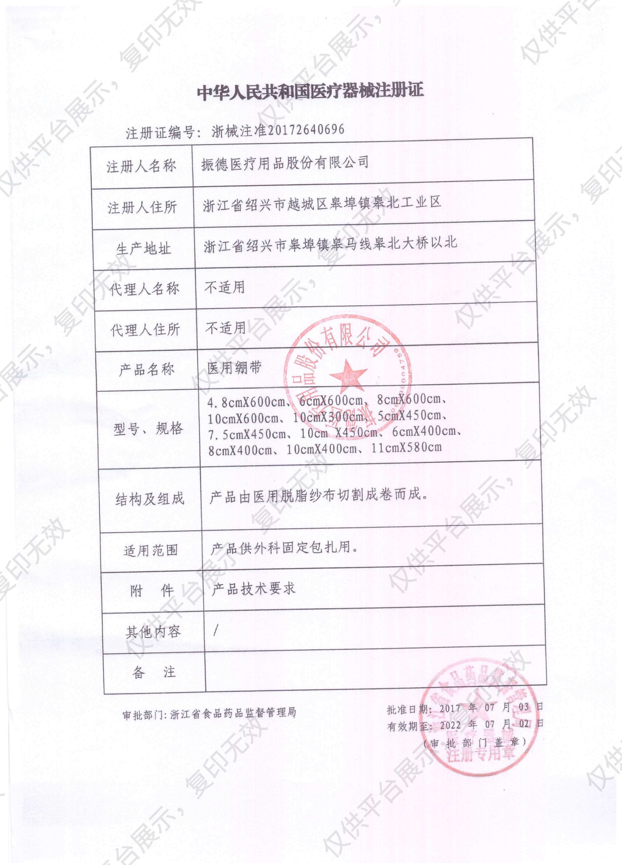 振德 医用绷带 8×600cm EO灭菌(400卷/箱)注册证