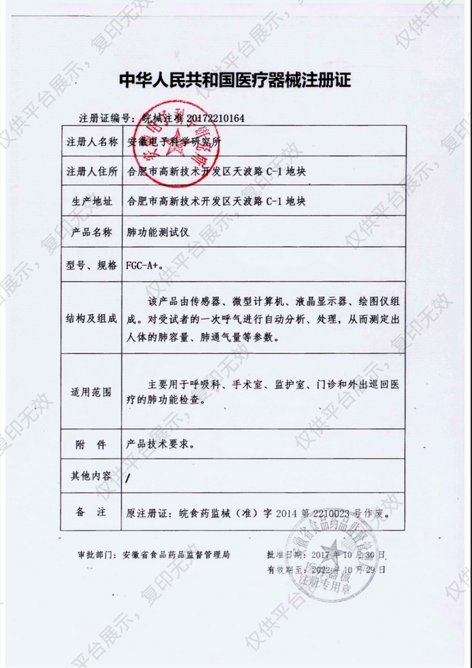 安徽电子 肺功能测试仪 FGC-A+(便携式)注册证
