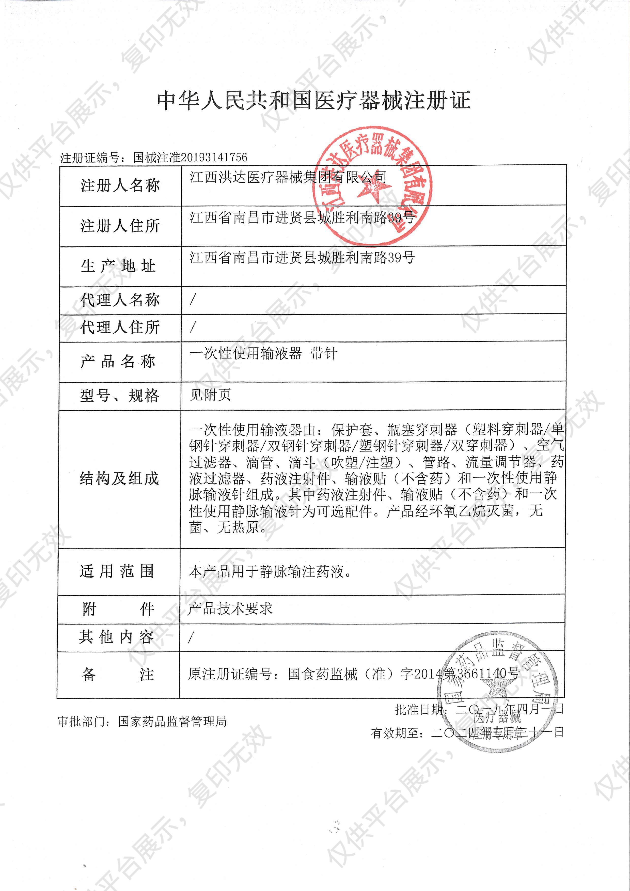 洪达(HD) 一次性输液器 塑针 B1-1 0.55mm 全塑 包装 (25套)注册证