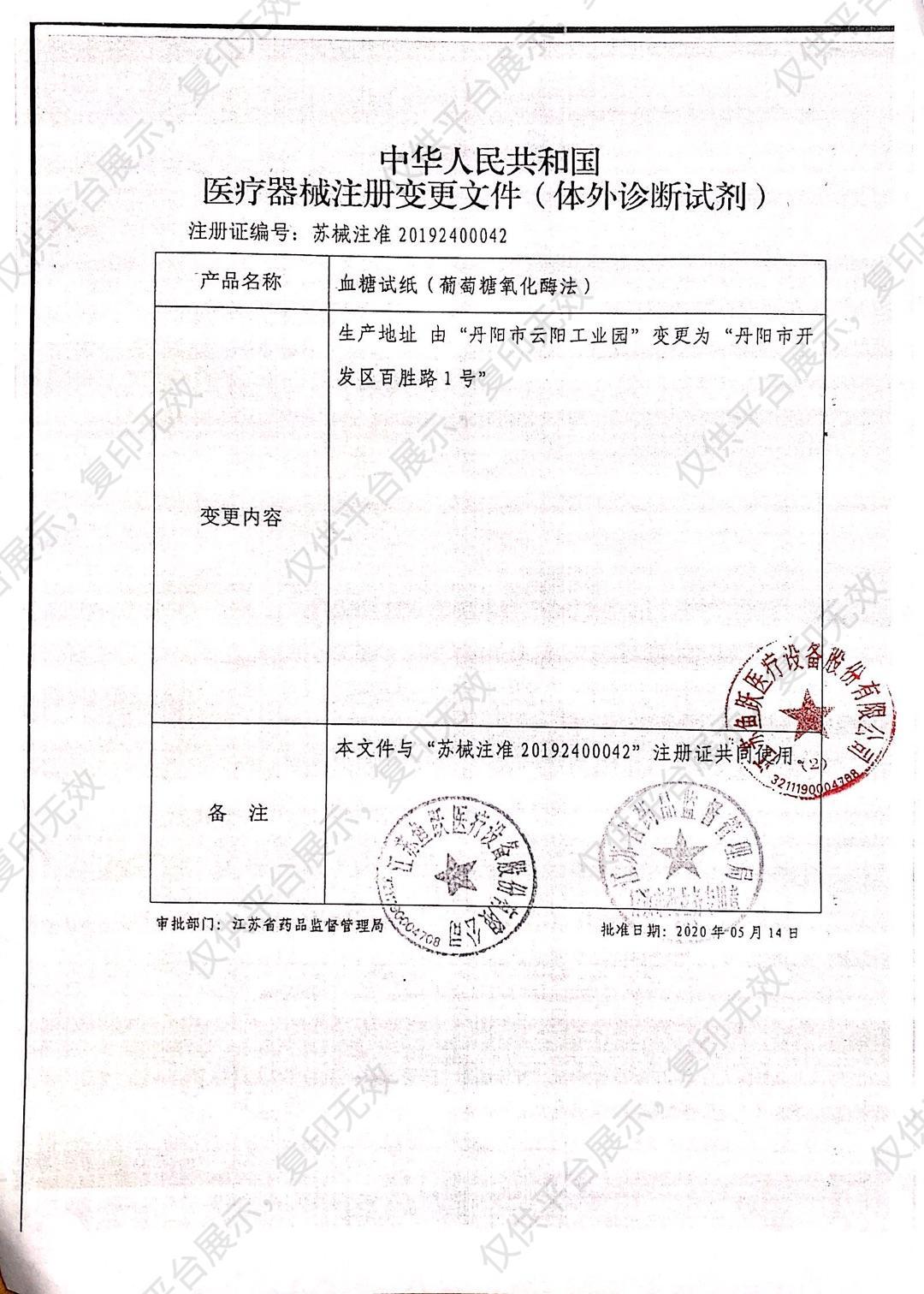 鱼跃yuwell 血糖试纸套装 305A(1+50)注册证