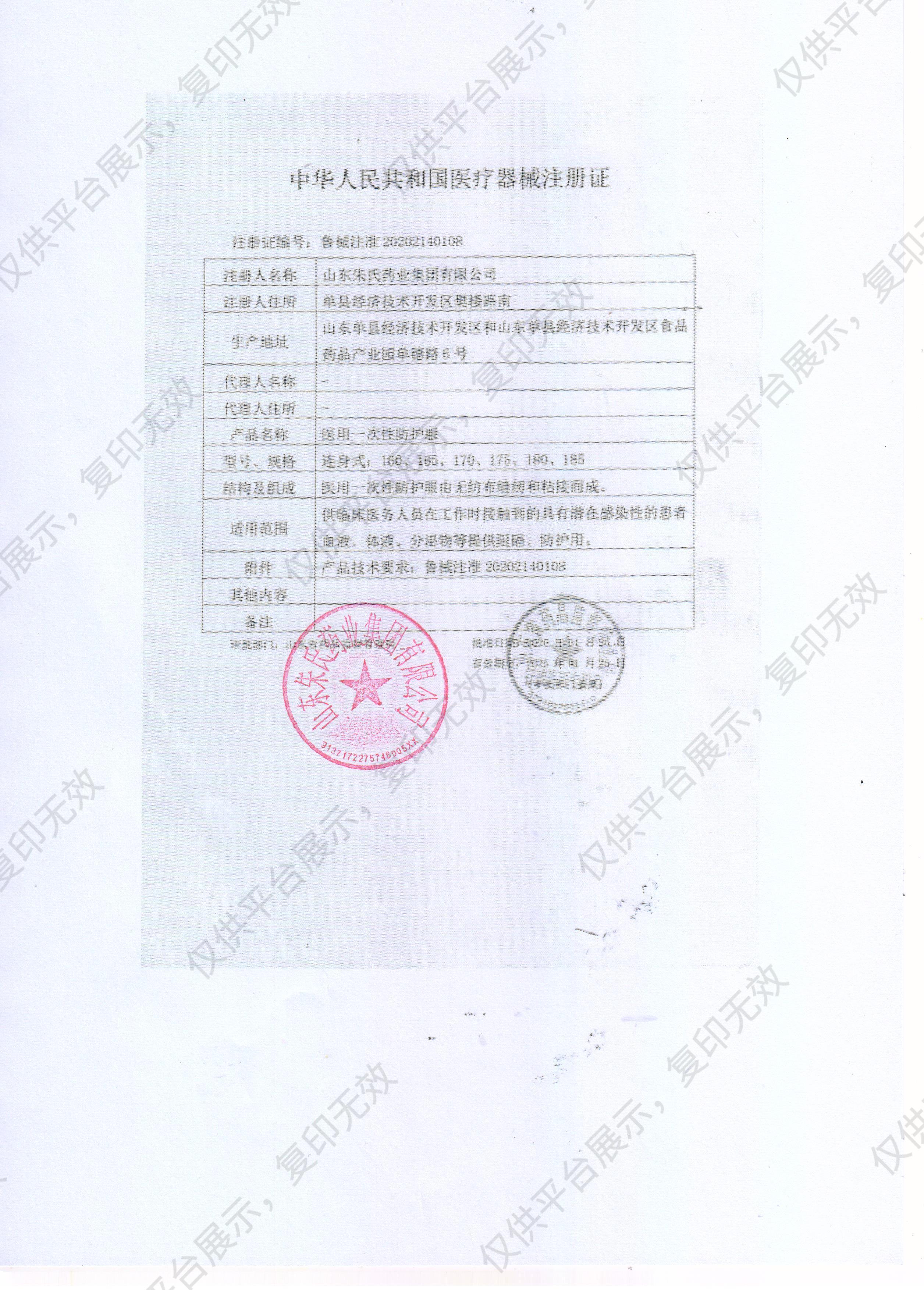 东贝  一次性医用防护服 180  (1件/袋 20件/箱)注册证