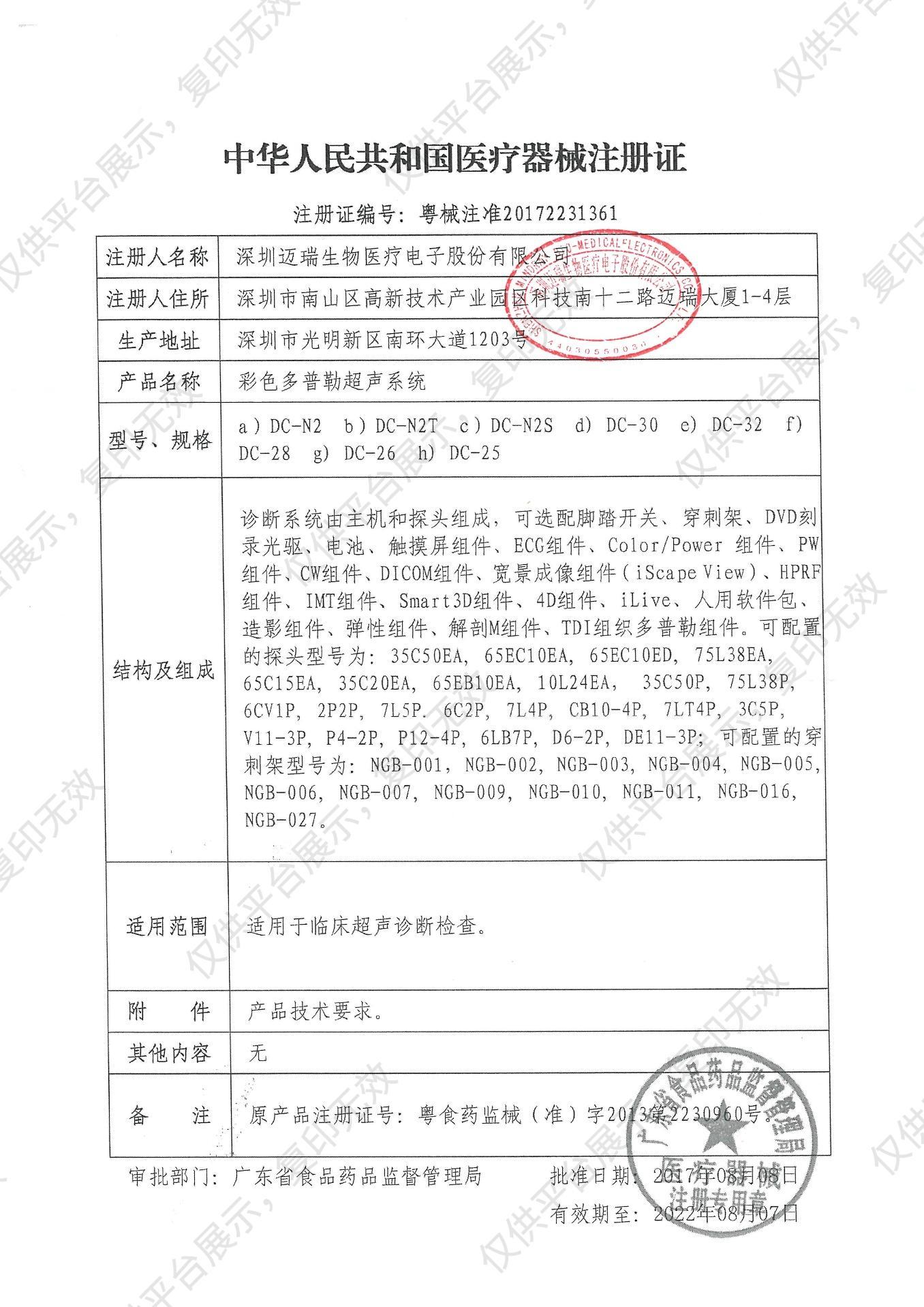 迈瑞(Mindray) 彩色多普勒超声系统 DC-N2S(不含电脑工作站)注册证