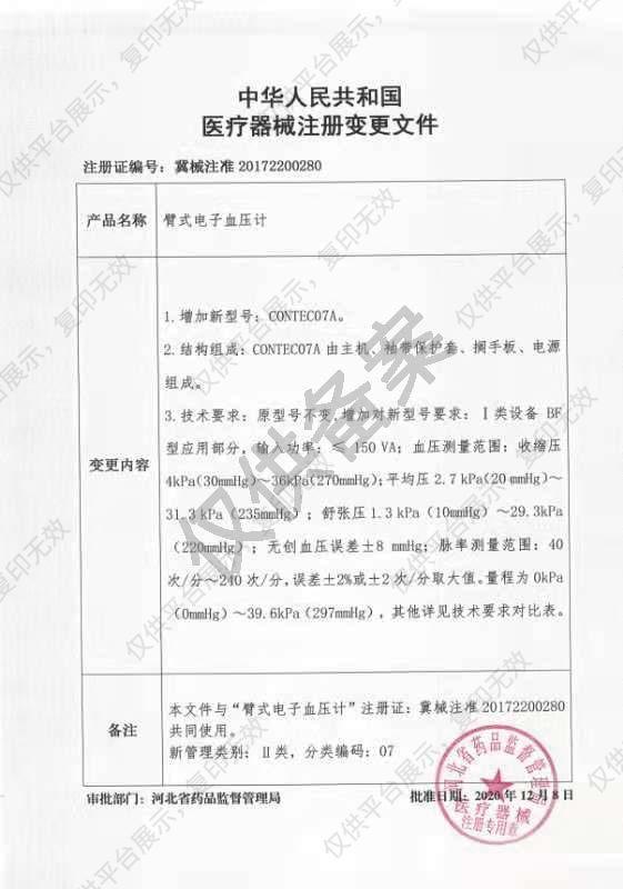 康泰CONTEC 臂式电子血压计CONTEC07A注册证