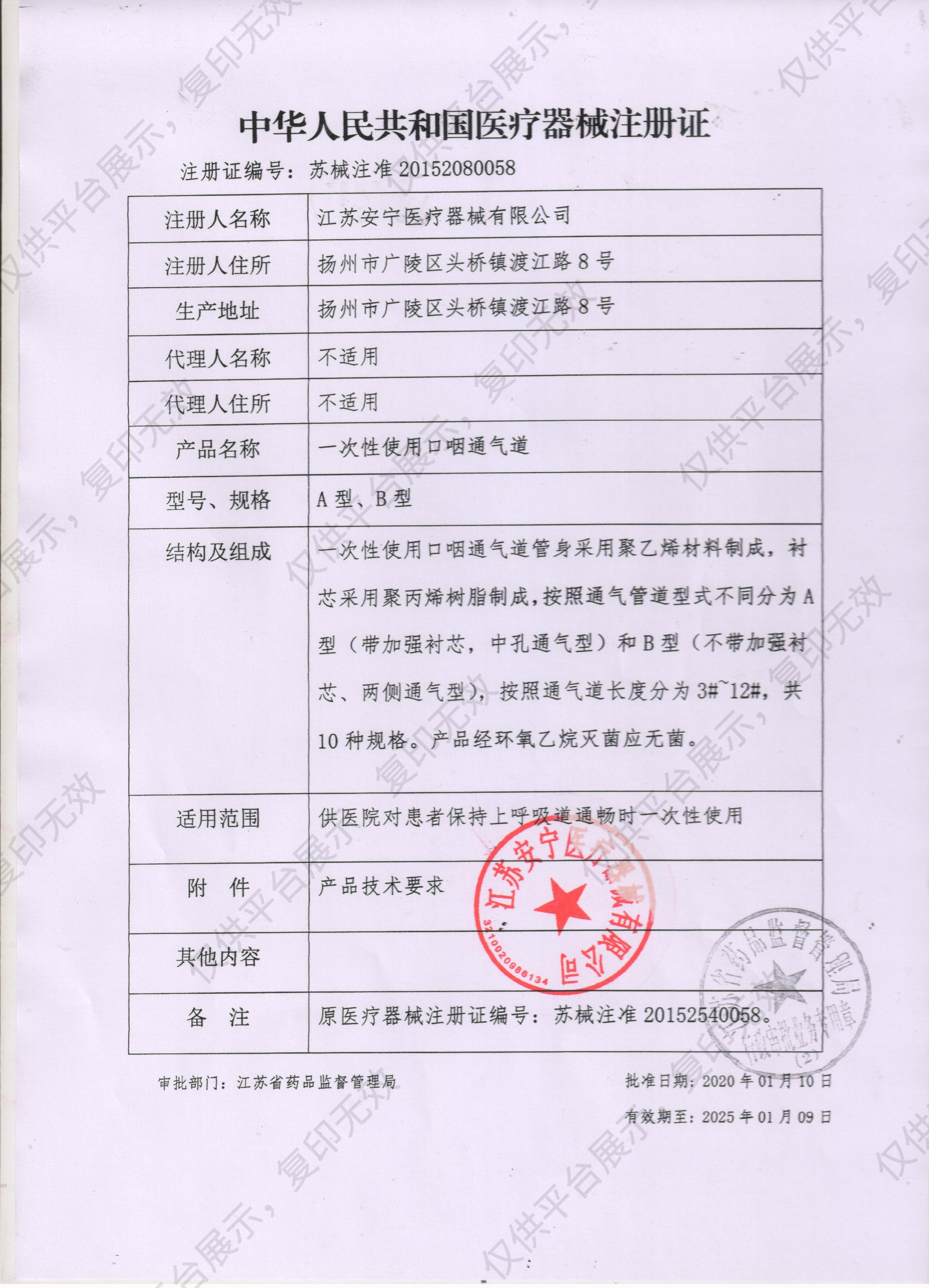 安宁 一次性使用口咽通气道 8# (1000个/箱)注册证