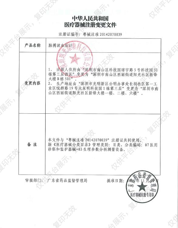 瑞光康泰raycome 血压计中号袖带 23-32CM(适配RBP-6100)注册证