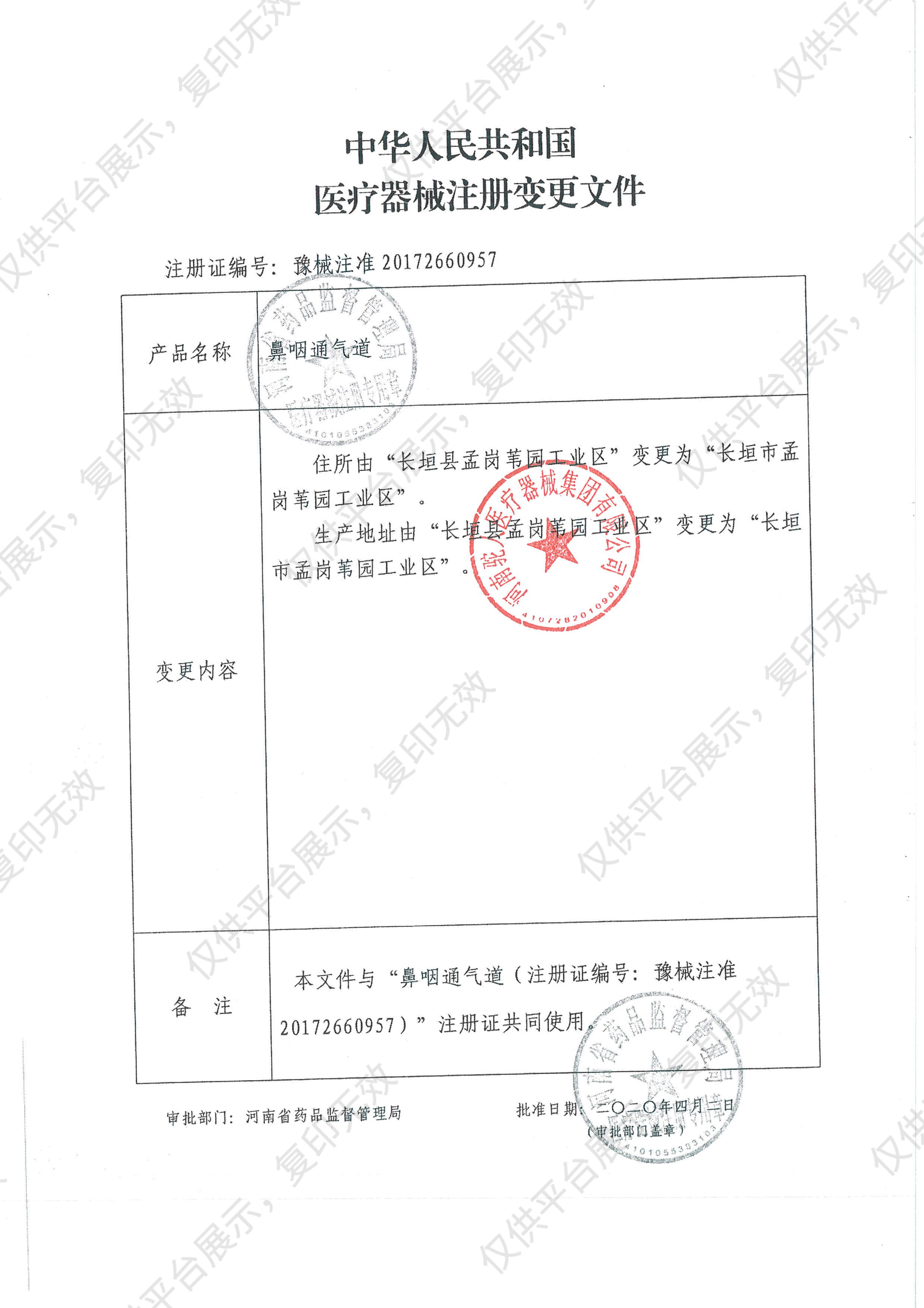 驼人CGPO 鼻咽通气道 翼缘型 8.0#(10支/盒 10盒/箱)注册证