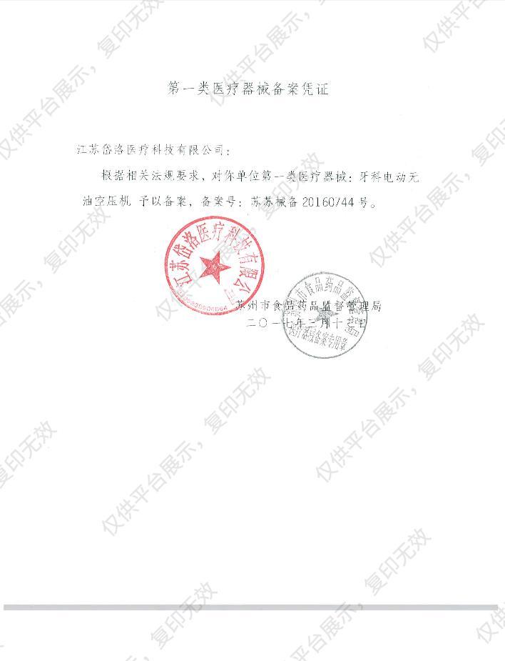 大圣DYNAIR 牙科电动无油空压机 DA906(拖15)注册证