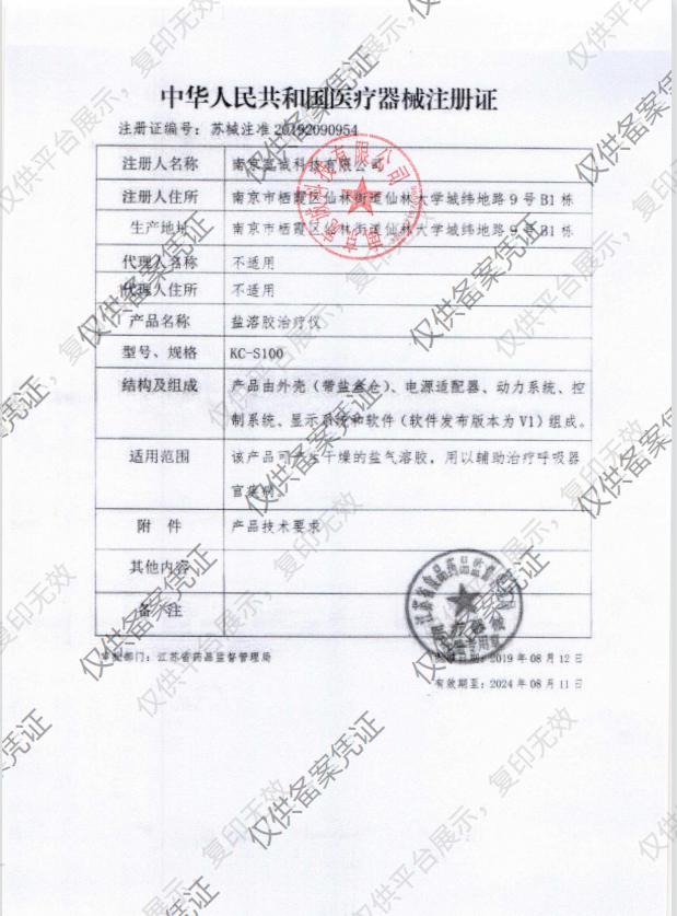 西纳舒 盐溶胶治疗仪 KC-S100注册证