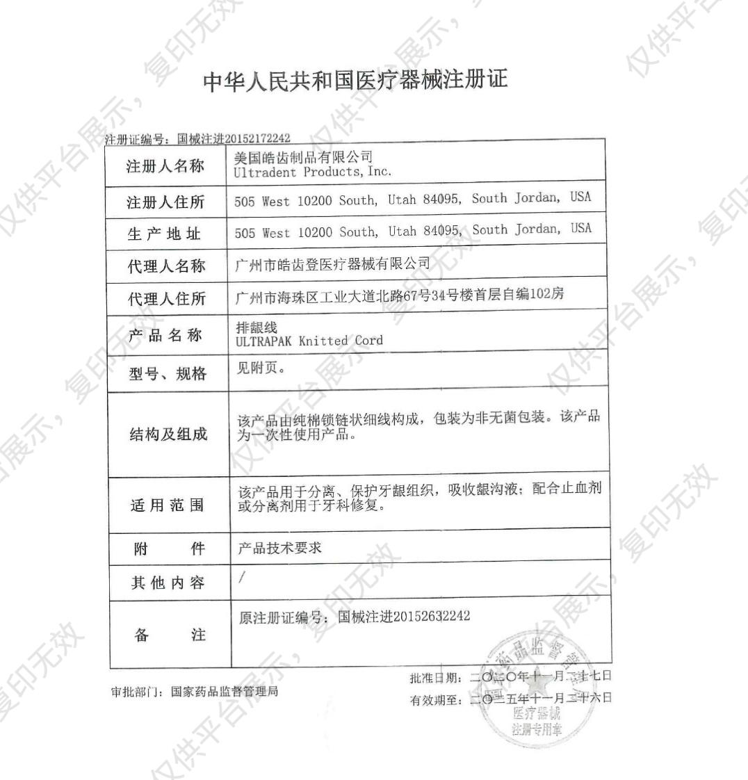 皓齿 ULTRADENT Ultrapak排龈线 #0(1瓶)注册证