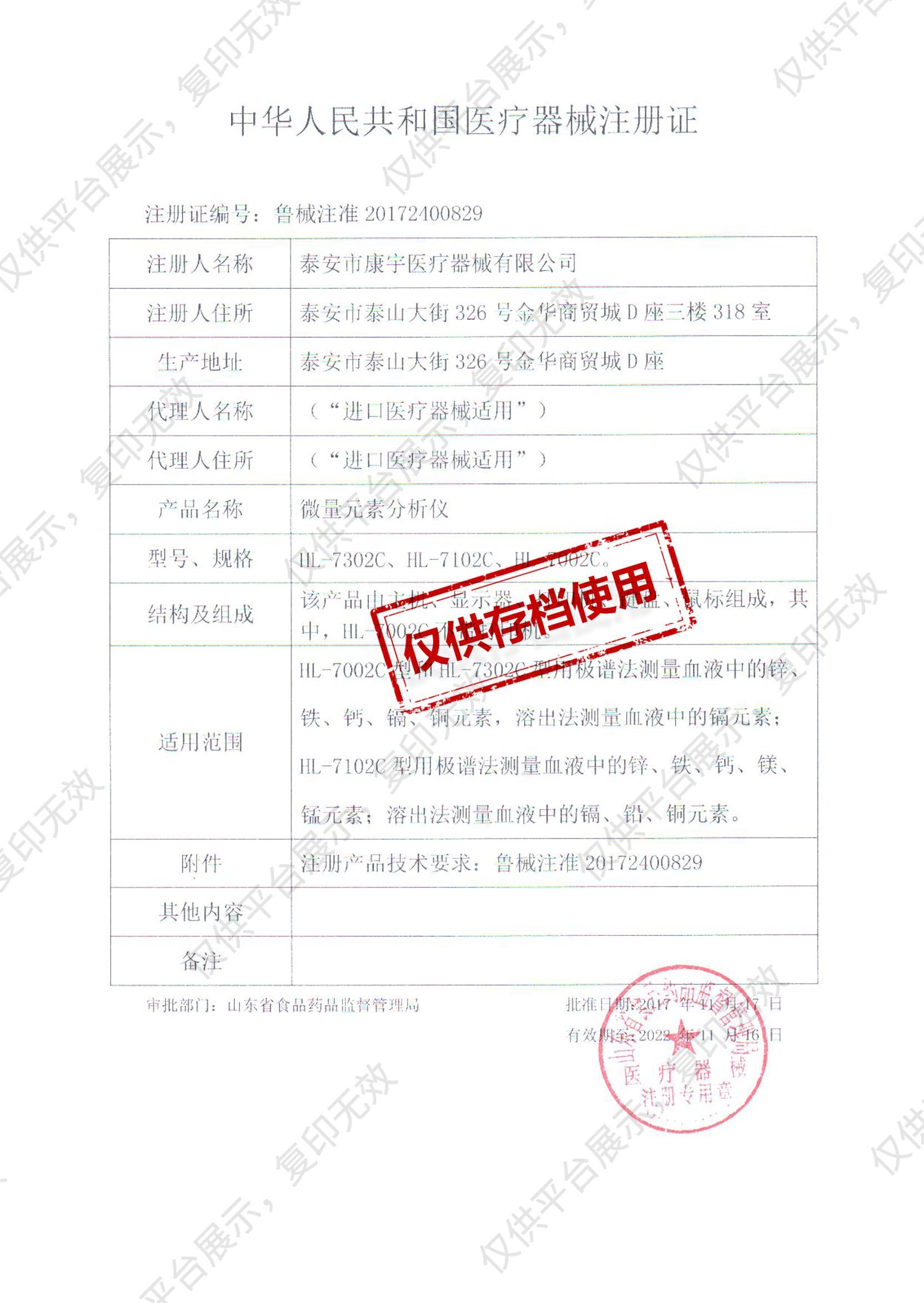 康宇HLIFE 微量元素分析仪 HL-7102C注册证
