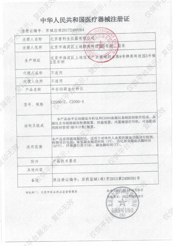 普利生 半自动血凝仪 C2000-2注册证