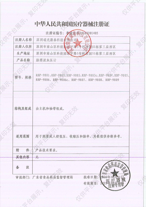 瑞光康泰raycome 脉搏波血压计 RBP-9801注册证