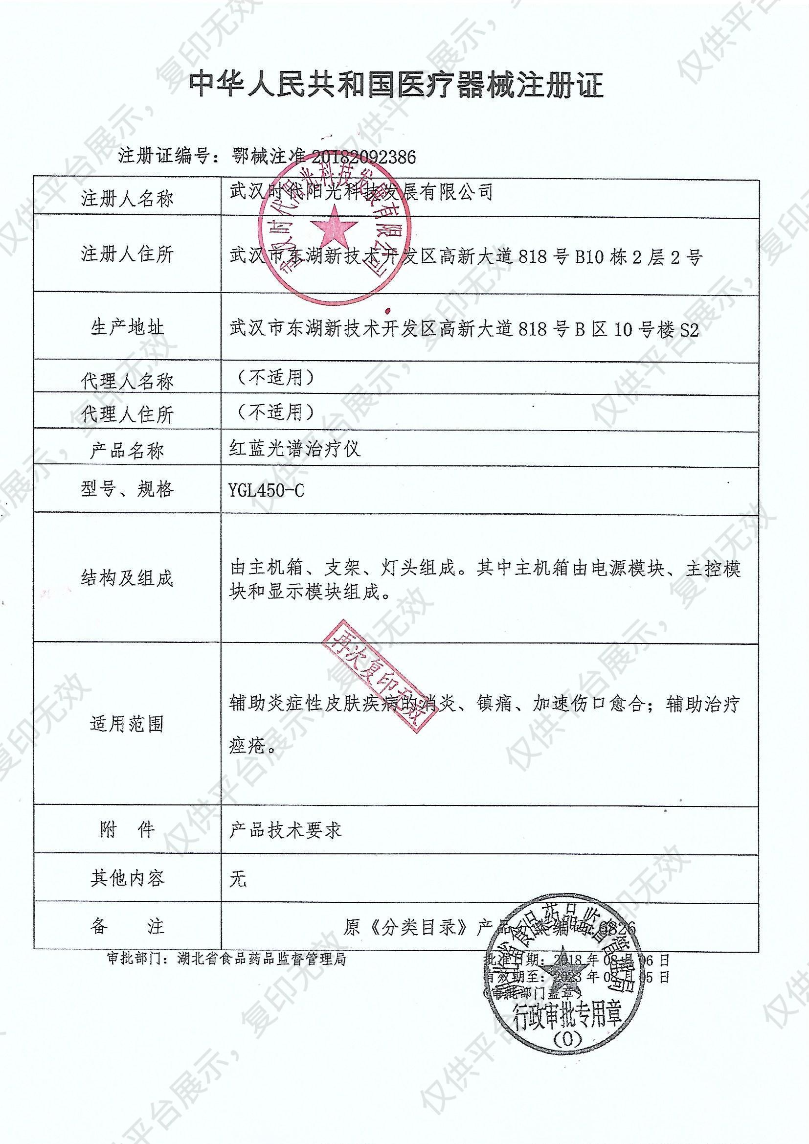 时代阳光 红蓝光谱治疗仪 YGL450-C(聚能型)注册证