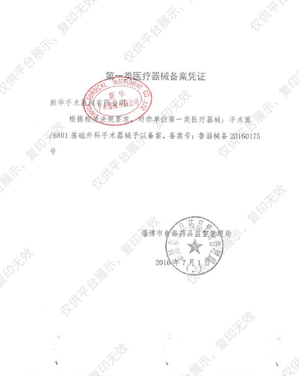 SHINVA新华 手术剪 ZC346RB(160,直尖)注册证