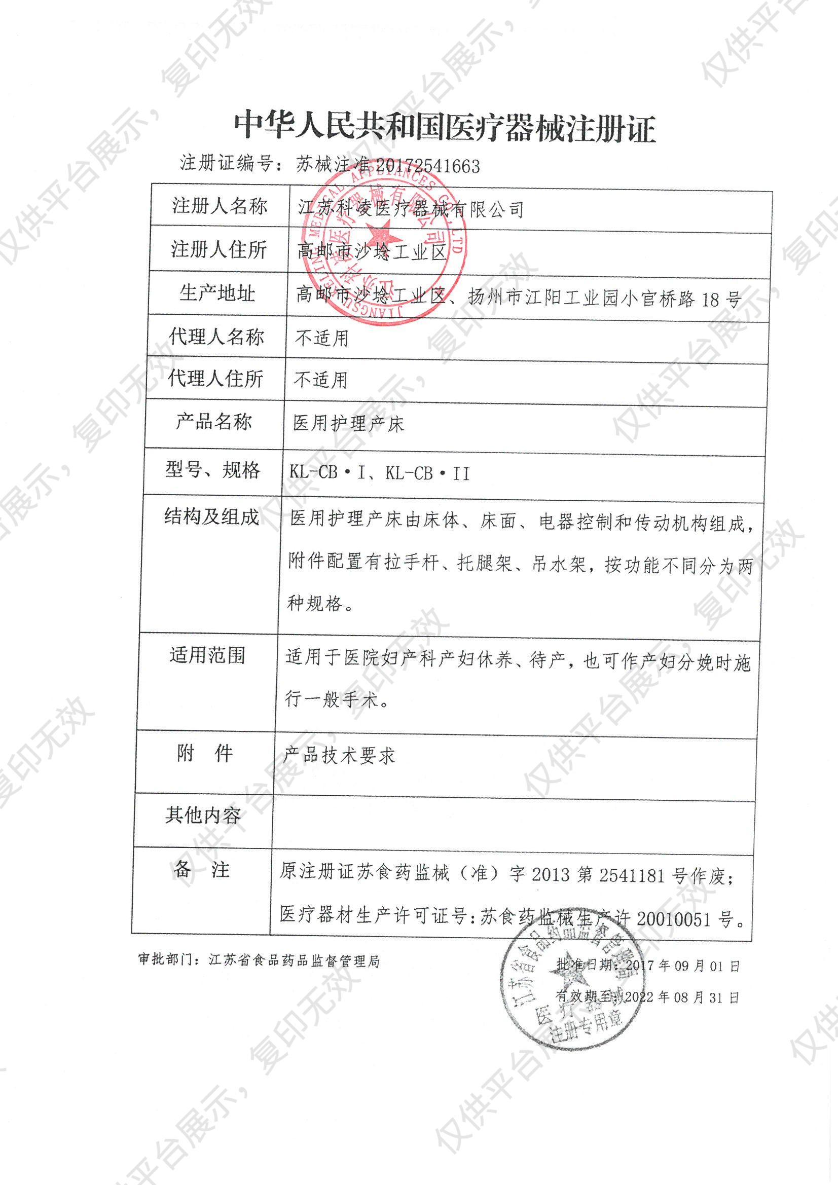 科凌keling 医用护理产床 KL-CB·II注册证