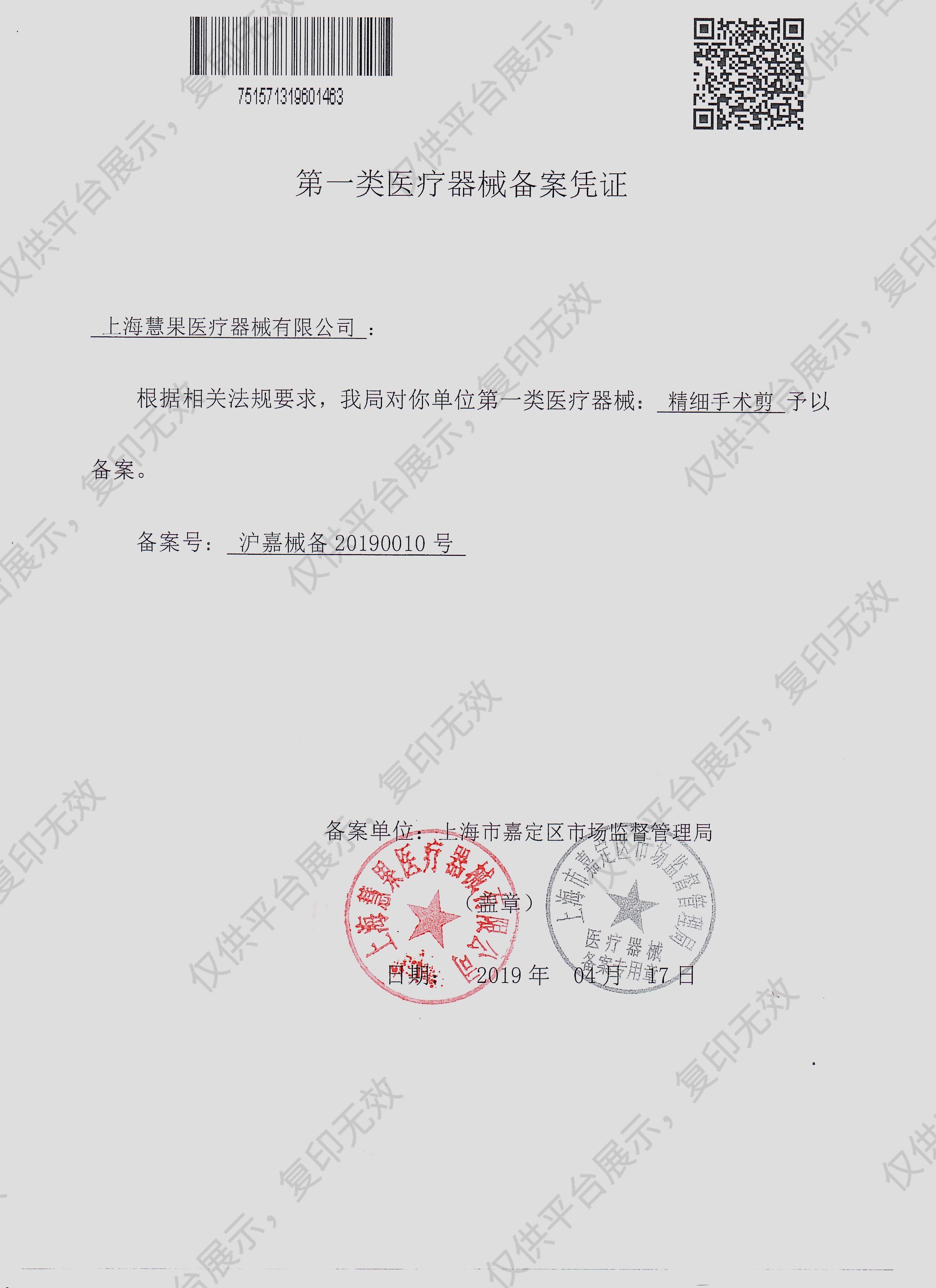 秀美 手术剪 JD-049(10cm 眼部剥离弯扭柄)注册证