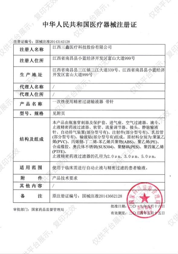 Sansin三鑫 自动止液精密过滤输液器 ZJ-A-BV3 全塑 0.55mm 止液型 (25套/包)注册证