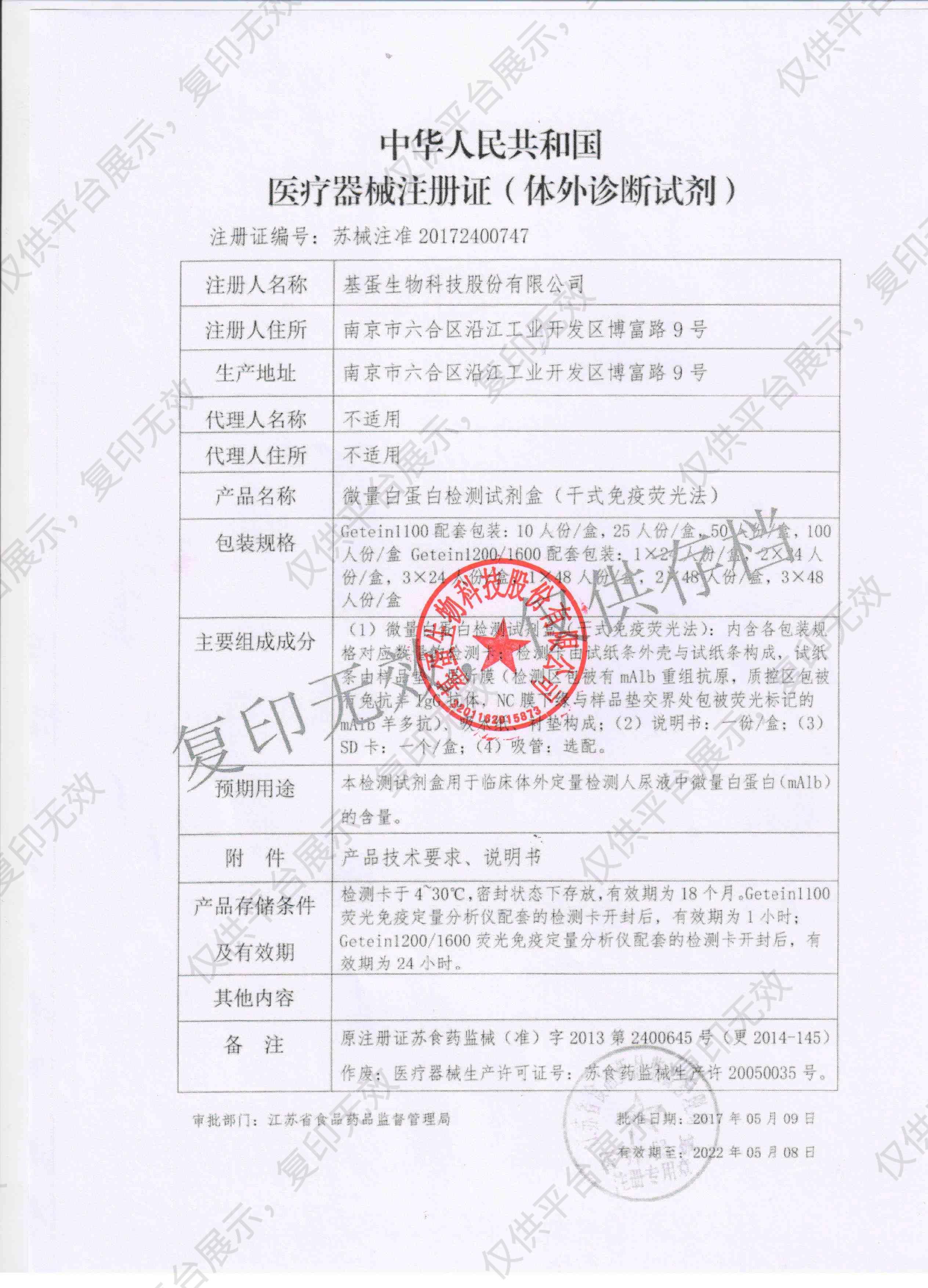 基蛋GP 微量白蛋白检测试剂盒(干式免疫荧光法) 48人份/盒注册证