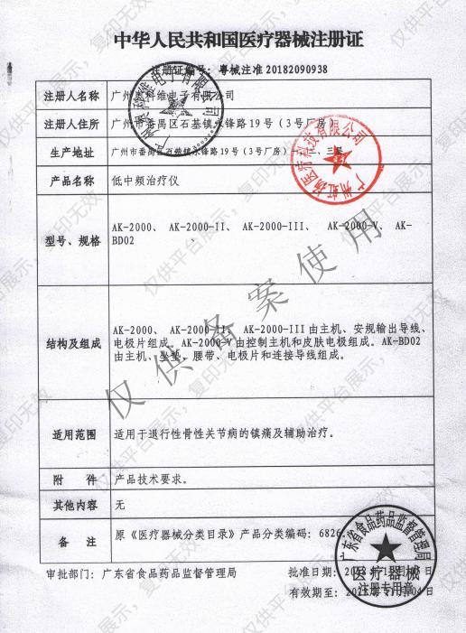 虹扬Homyou 子午流注低中频治疗仪 AK-2000-V注册证