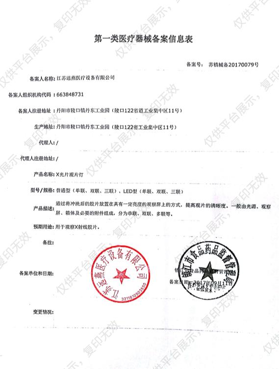 远燕YUANYAN X光片观片灯 普通LED双联注册证