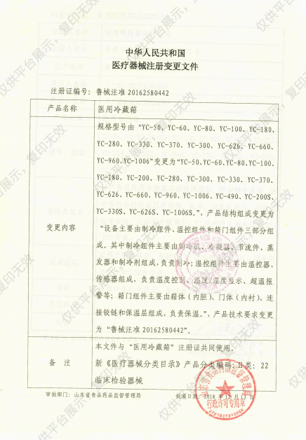 澳柯玛 2~8℃医用冷藏箱 YC-200注册证