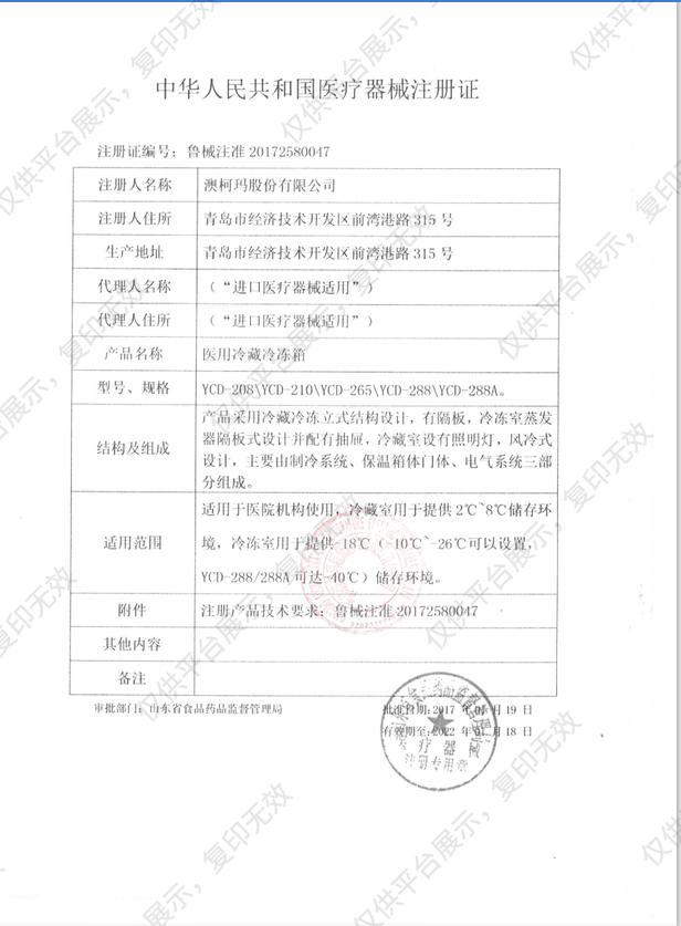 澳柯玛 医用冷藏冷冻箱 YCD-265注册证