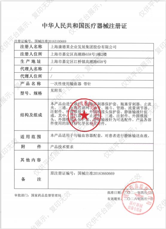 康德莱 一次性使用输血器带针 CS220 0.9 (200支/箱)注册证