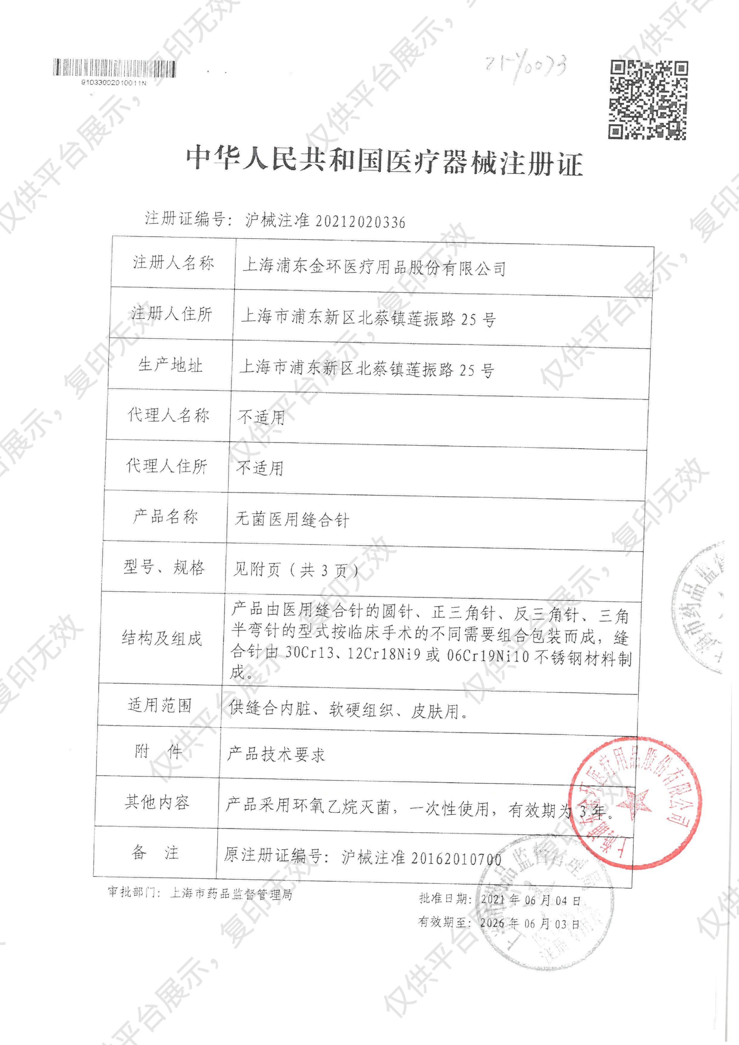 金环(Jinhuan) 无菌医用缝合针(组合针)TJ-1-1028 1/2 10*28 盒装 (50包)注册证