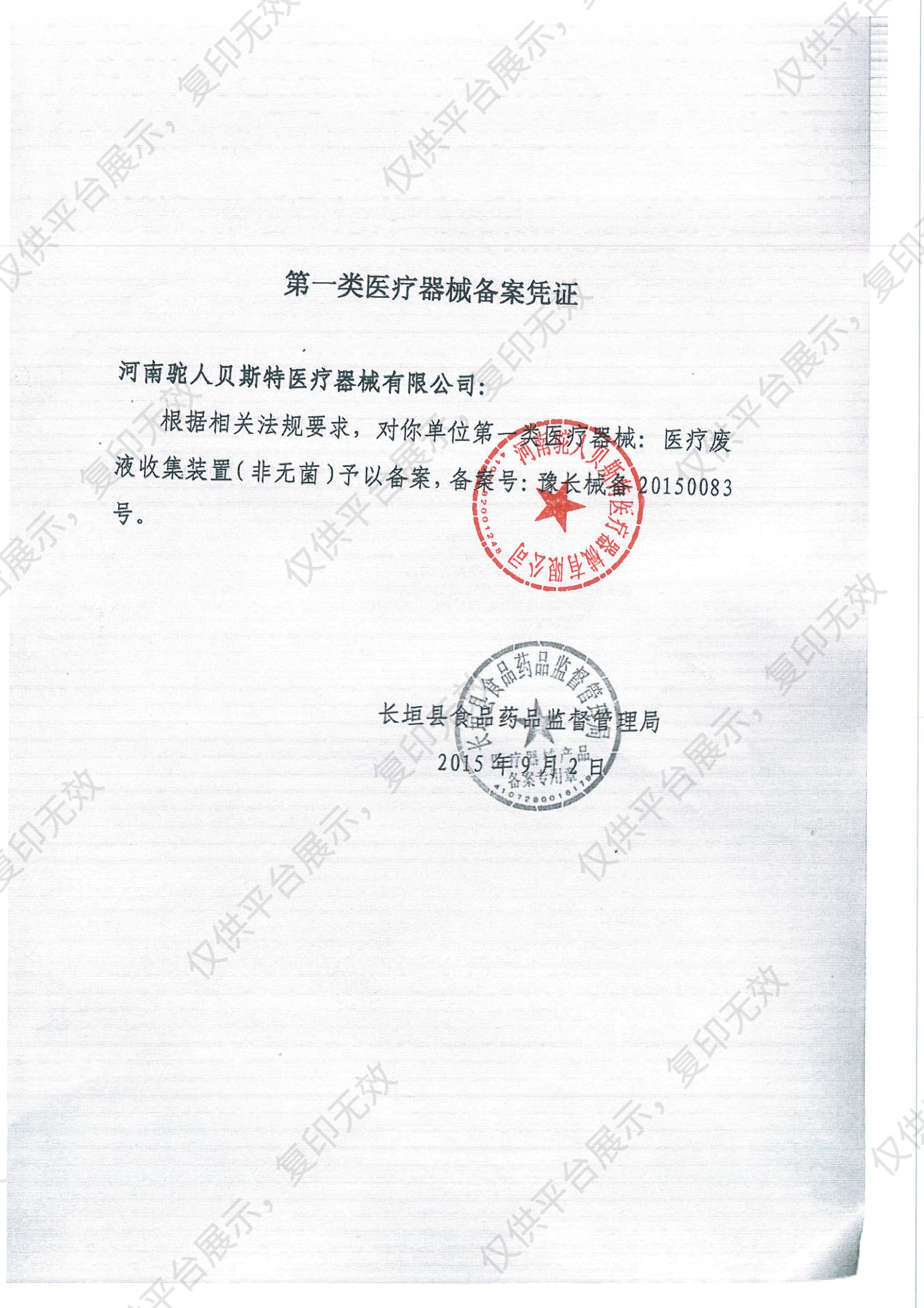 驼人TUOREN 医疗废液收集装置 四瓶 2000ml(1个/箱)注册证
