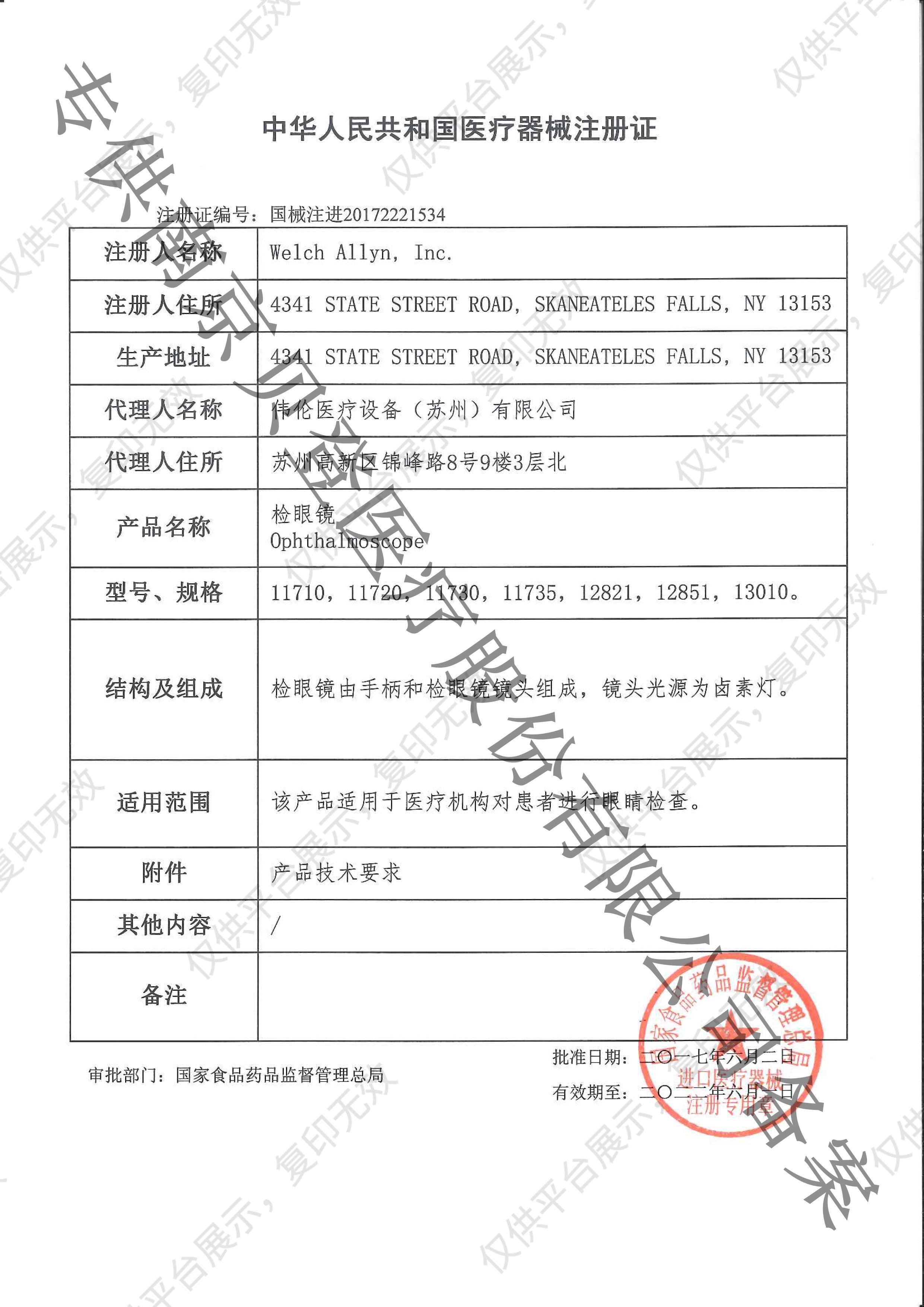 WelchAllyn/伟伦 检眼镜 11720注册证