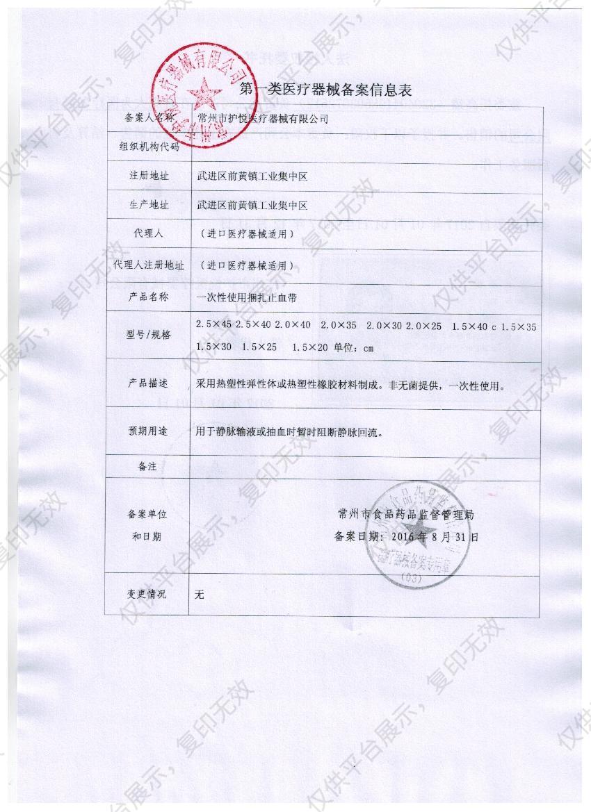 护悦 一次性使用捆扎止血带 2.0x30cm(60条/盒  40盒/箱)注册证