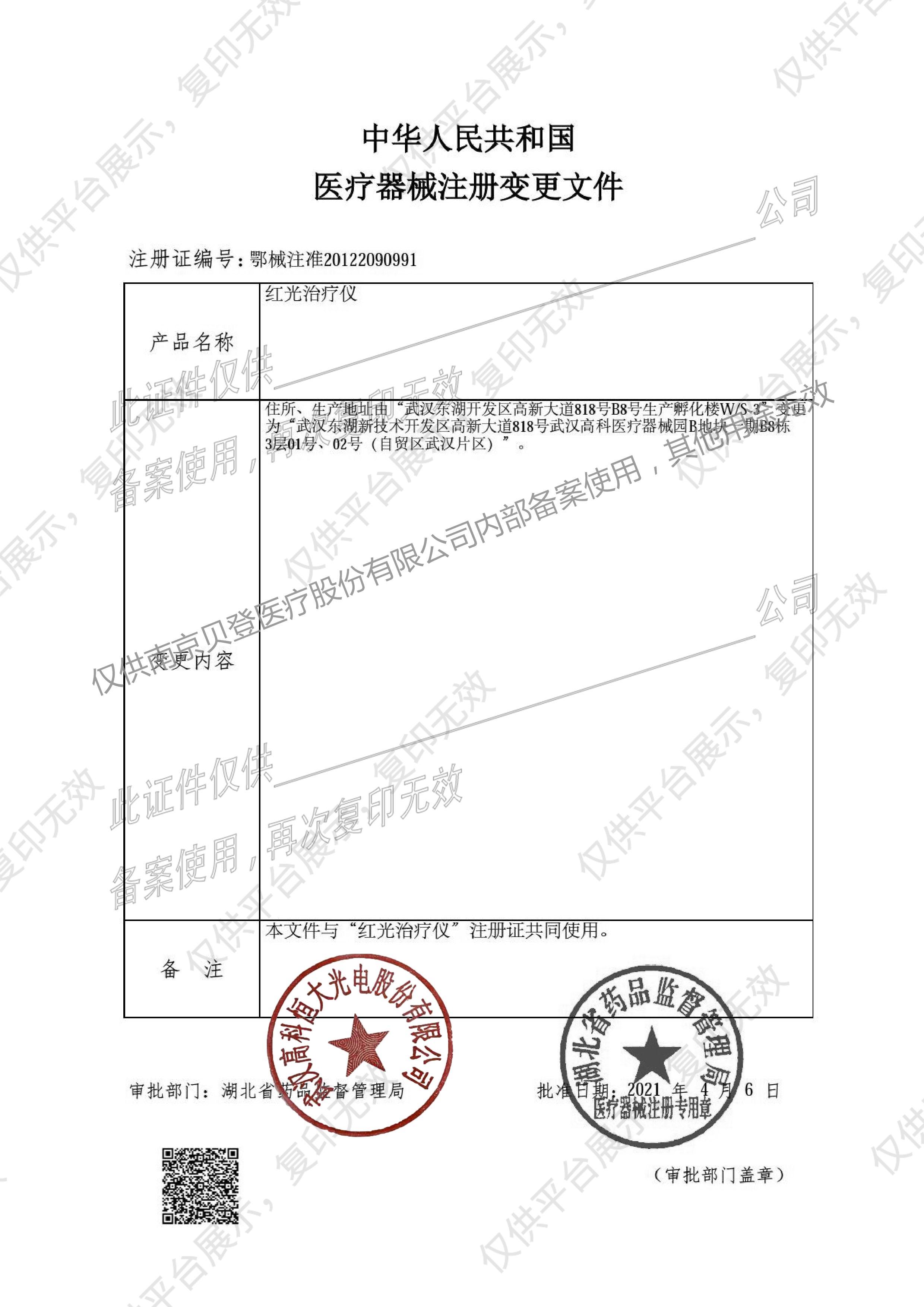 高科恒大 红光治疗仪 CHX-630E注册证
