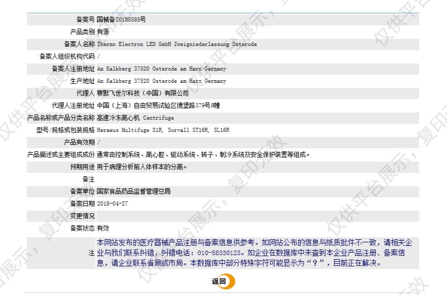 Thermo赛默飞世尔 冷冻离心机 Multifuge X1R 75004250注册证