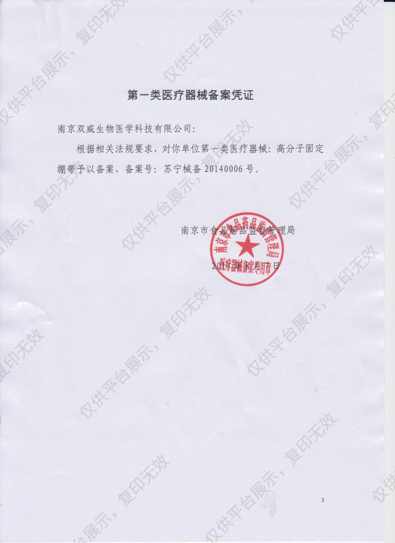 双威生物 高分子固定绷带 7.5x360 F3(前臂)(50卷/箱)注册证